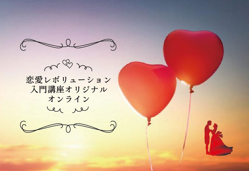 恋愛レボリューション入門講座オンライン