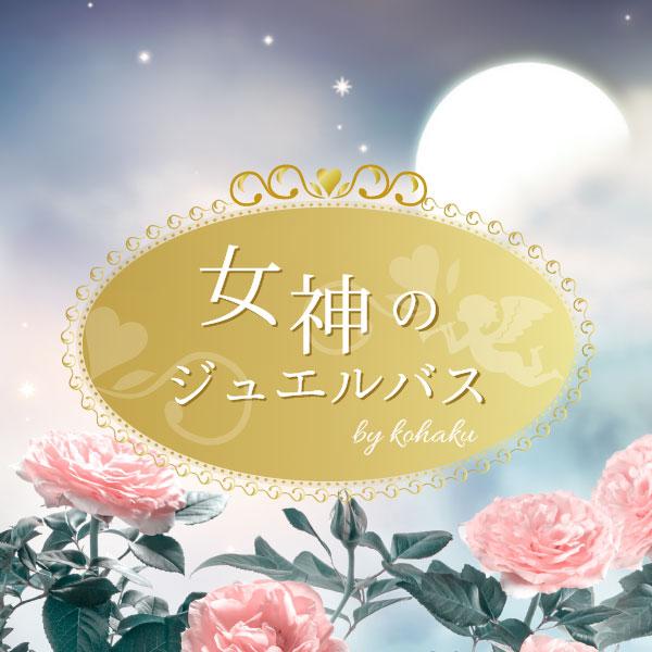 満月の日にOPEN!女神ジュエリー Kohakuプロデュースの新商品、販売スタート